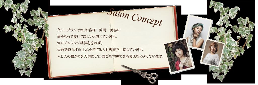 サロンコンセプト